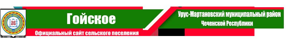 Гойское | Администрация Урус-Мартановского района ЧР